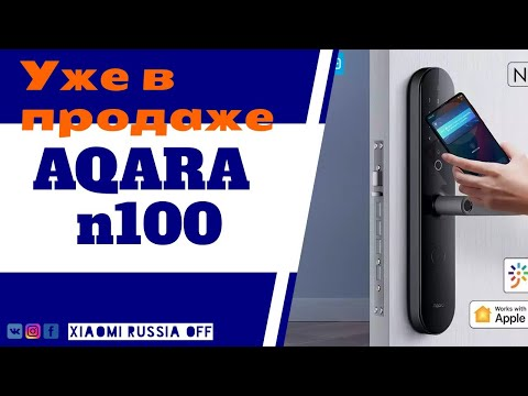 Крутой замок Aqara N100 уже в продаже