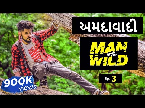 AMDAVADI MAN vS WILD - part 3 | Swagger Baba | Gujju Comedy | અમદાવાદી.