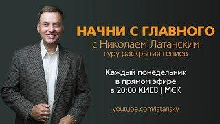НАЧНИ С ГЛАВНОГО™ с Николаем Латанским. Как ставить цели правильно (Эфир#25 от 07.05.2018)