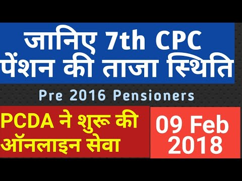 7th Pay_Know your Pension Status as on Today Online Check your pension revision  Status