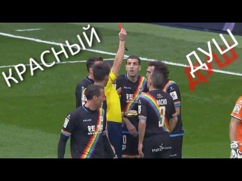 Райо Вальекано - Барселона: смотреть онлайн 3 марта 2016