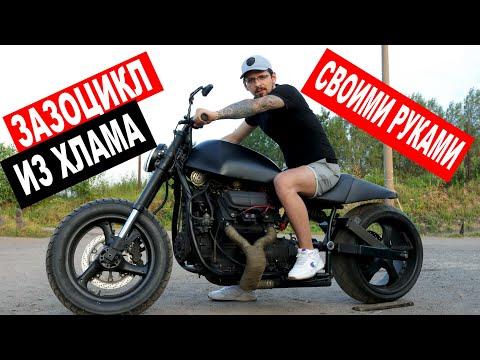 ДИКИЙ МОТОЦИКЛ за 120 000 рублей СВОИМИ РУКАМИ!