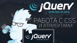 Уроки jQuery #3 | Работа с CSS. Изменения атрибутов элемента.