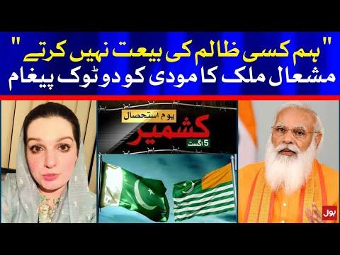 Mishal Malik Emotional Video Message for Kashmir