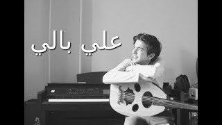Sherine - 3ala Baly | شيرين - على بالى - عود