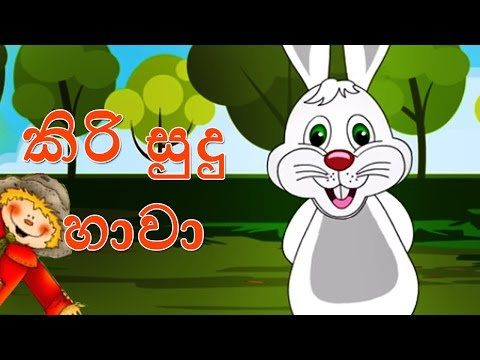 Kiri Sudu Haawa | කිරි සුදු හාවා | Sinhala Nursery Rhyme | Sinhalese Children Songs Edewcate