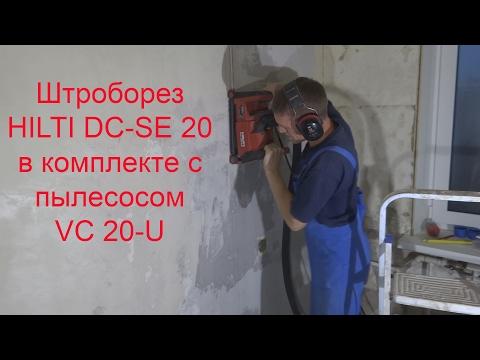 Штроборез HILTI DC-SE 20 #remsgar