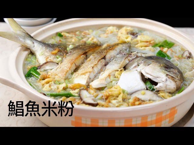 【楊桃美食網-3分鐘學做菜】鯧魚米粉