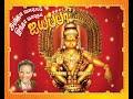 Anthaavaraar Ayyappa Thekkampatti Saamigale