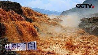 [中国新闻] 中国水利部:黄河出现2019年第3号洪水 降雨致渭河汉江流域水位上涨 | CCTV中文国际
