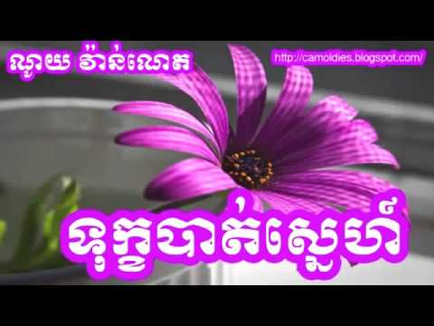 Noy Vanneth Khmer Love Song Eang Love Kimeang Love