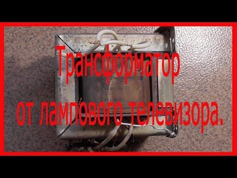 видео: Трансформатор от старого телевизора