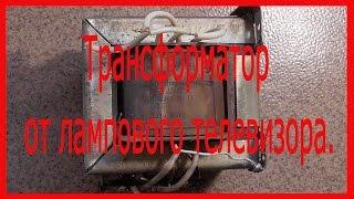 Трансформатор от старого телевизора