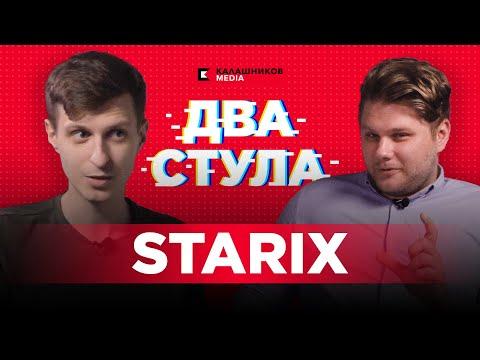 Два Стула: Starix о NAVI, работе тренером и собственном баре