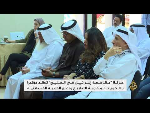 مؤتمر -حركة مقاطعة إسرائيل في الخليج- بالكويت  - نشر قبل 2 ساعة