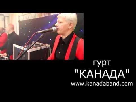 гурт КАНАДА