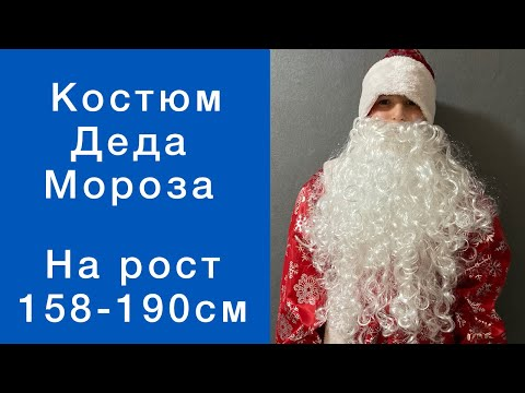 Карнавальный костюм Деда Мороза на рост 158 - 190 см