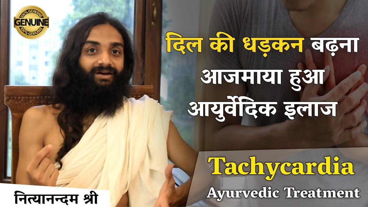 Rapid Heart Beat Tachycardia Basic Ayurvedic Treatment  No Side Effect  Nityanandam Shree in Hindi