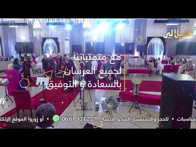 Tbourida - Orchestre El Filali أوركسترا الفيلالي