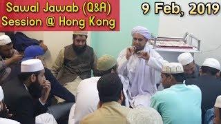 [09 Feb, 2019] Sawal Jawab Session BY Mufti Tariq Masood @ Hong Kong | Islamic Group (Q&A)