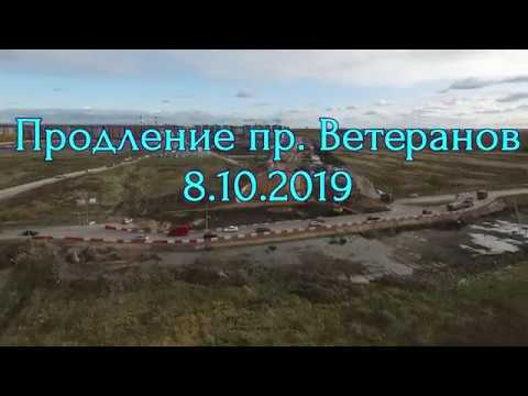 Продление пр  Ветеранов 08 10 2019