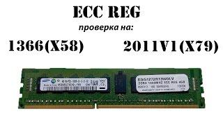 ECC REG ОЗУ, проверка работоспособности на разгонных материнках сокета 1366(X58) и 2011v1(X79)