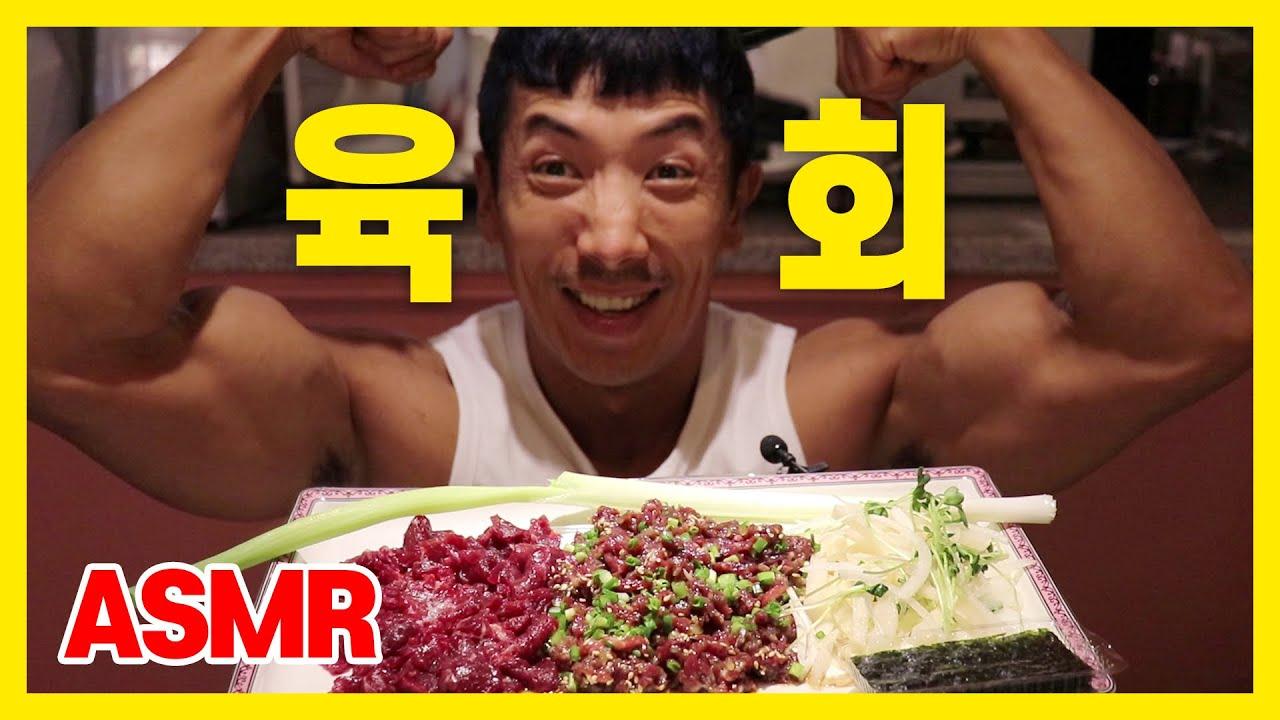 [ASMR] 근성장 조지는 육회/육사시미 리얼사운드 먹방 MUKBANG