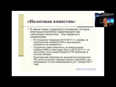 """Вебинар 1. """"Закон о КИК и другие налоговые новшества 2015 года"""""""