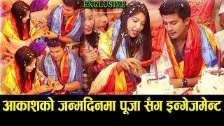 Aakash को जन्मदिनमा फ्यानले गराइदिए Pooja सँग इङेजमेन्ट, भयो औठी साटासाट | Aakash Shrestha Birthday