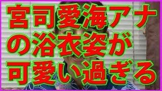 フジテレビの新人女子アナ・宮司愛海さんの浴衣姿が 「可愛い」 などと...