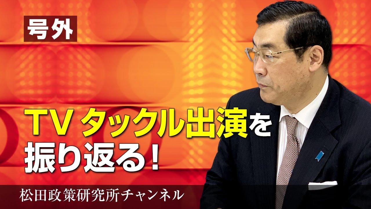 タックル テレビ
