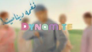 نغمه هاتف ديناميت! Dynamite phone tone♡