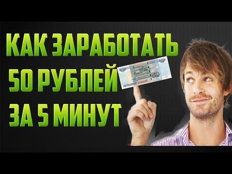 Как заработать 50 рублей за 5 минут без вложении Быстрый заработок в интернете