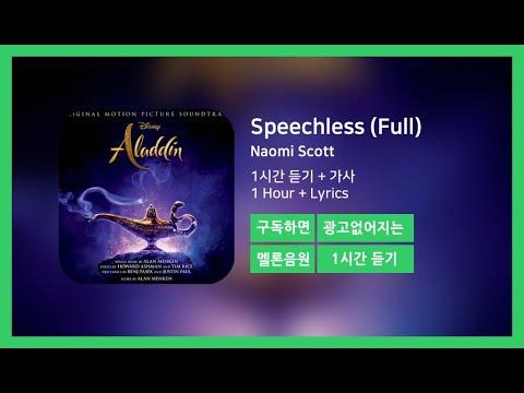 Speechless (Full) 1시간 반복 가사 (1Hour Loop Lyrics) - Naomi Scott