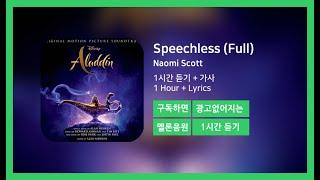 [한시간듣기] Speechless (Full) - Naomi Scott | 1시간 연속 듣기