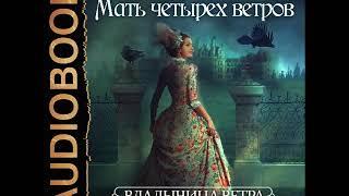 """2001500 Аудиокнига. Коростышевская Татьяна """"Владычица ветра. Книга 3. Мать четырех ветров"""""""