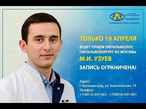 Прямой эфир с Доктором М.И.Узуевым (Часть 1)