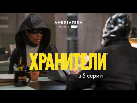 Хранители | Watchmen | В 5 серии (2019)