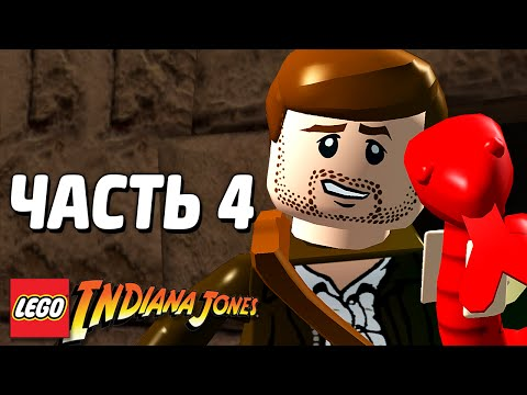 Пасхалки в игре Lego Indiana Jones the Original Adventures [ Easter Eggs ]
