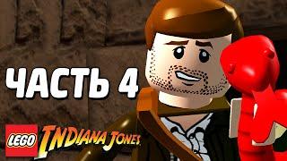 LEGO Indiana Jones Прохождение - Часть 4 - ЧУДОВИЩНЫЕ ЗМЕИ