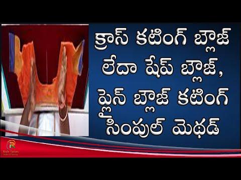 Blouse cutting full explained in Telugu part 2