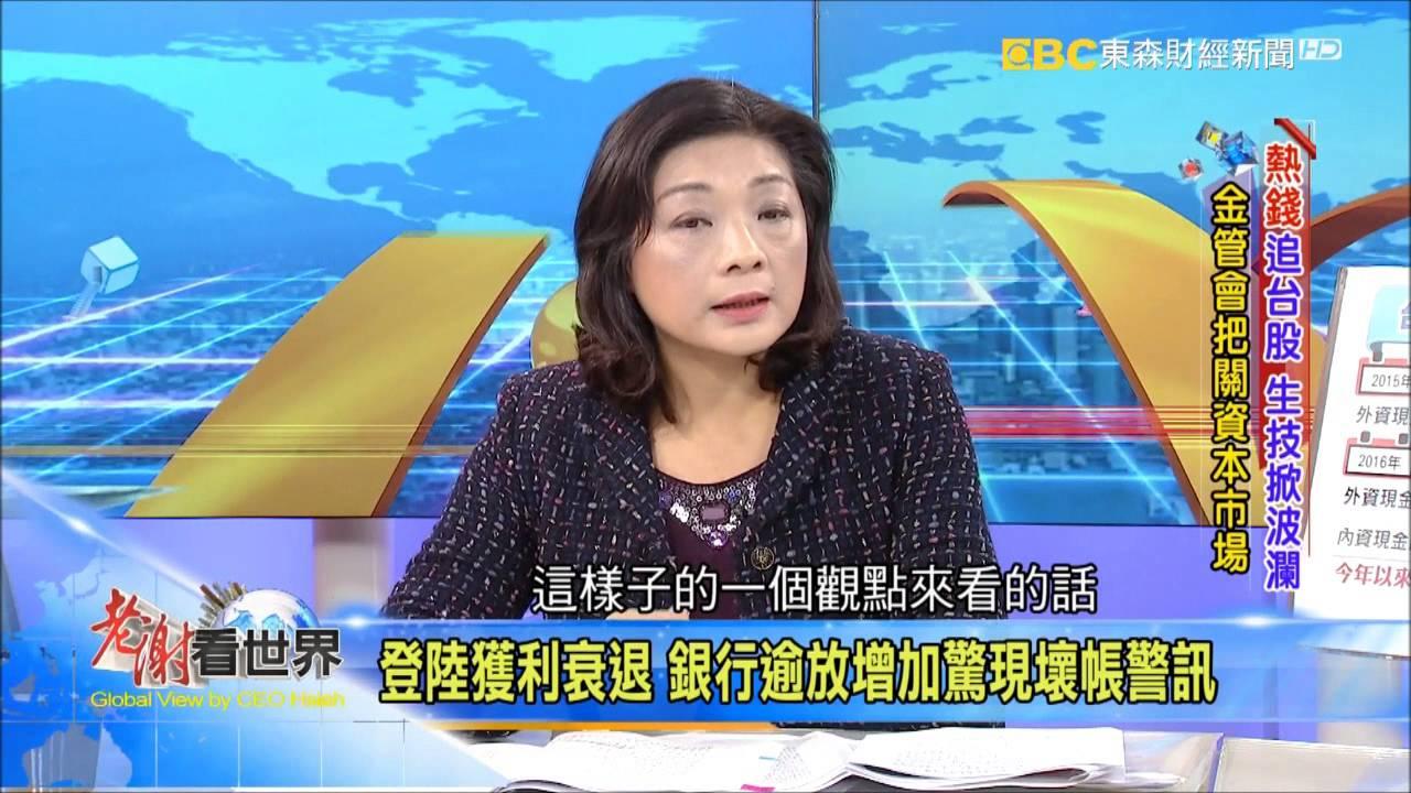 2016-03-26《老謝看世界》專訪 王儷玲 葉銀華 part3 - YouTube