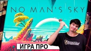 NO MAN S SKY - ОБЗОР ВЕЛИЧАЙШЕГО ИНДИ 18