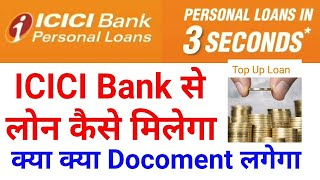 How To Icici Bank Personal Loan, Icici Bank से लोन कैसे ले सकते हैं