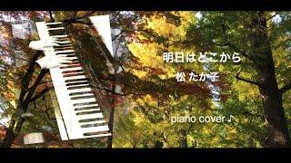 使用楽譜:月刊Piano 2017年12月号 ヤマハミュージックメディア [難易度...