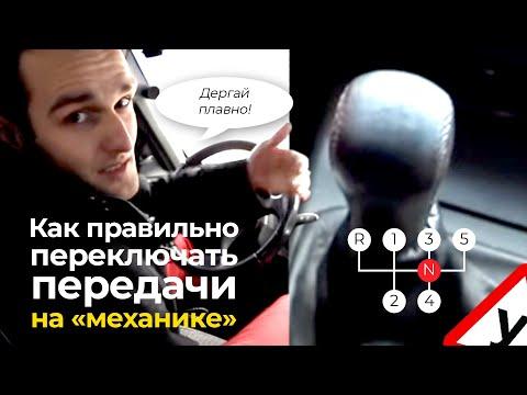 """Автонаставник. Как переключать передачи на """"механике""""?"""