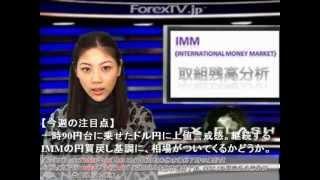 ForexTV「5週連続で円を買い戻す-他は買越しへ回帰‐IMM分析」