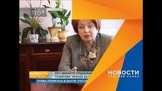 Бывшая министр соцполитики края выехала из РФ после дел о мошенничестве с деньгами ветеранов