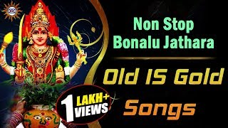 Non Stop Bonala Jathara Old Is Gold Songs || Telangana Devotional Songs || Disco Recording Company