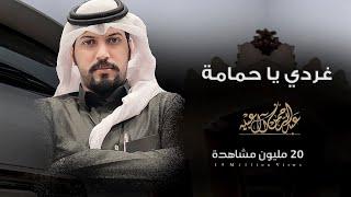 عبدالرحمن ال عبيه - غردي ياحمامة (حصريا) 2018